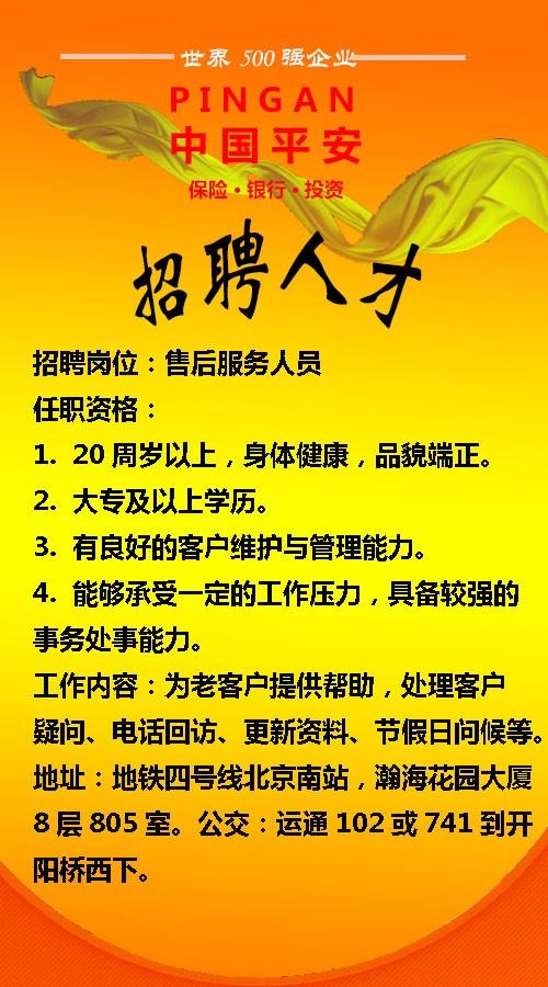 中国平安综合金融集团股份有限公司2016最新