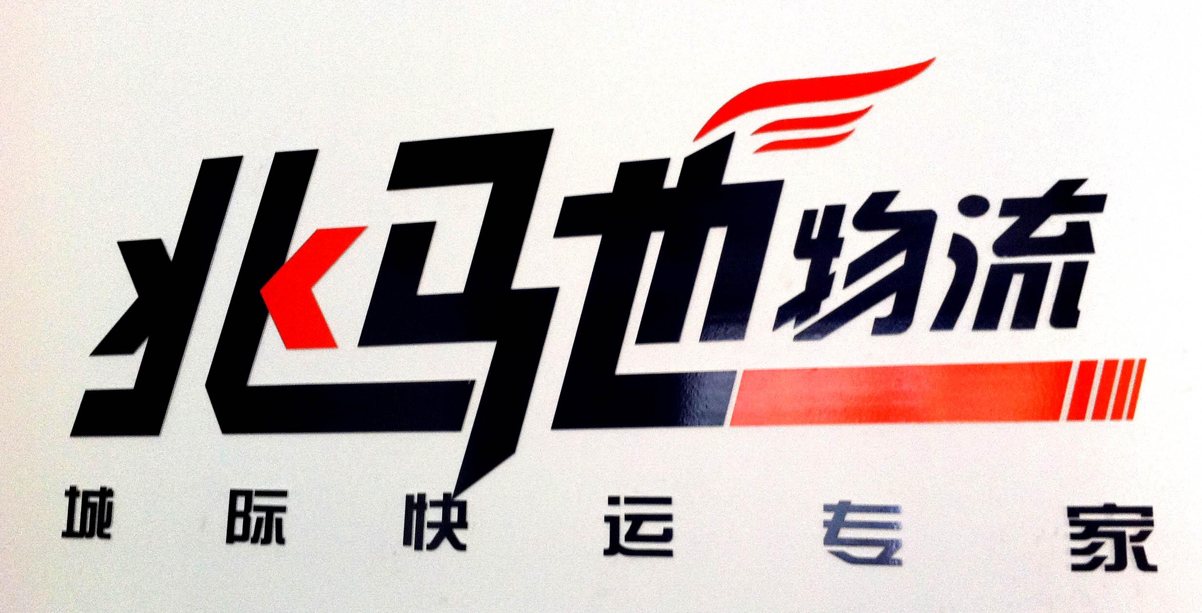 北京兆驰物流有限公司2016最新招聘信息_电话