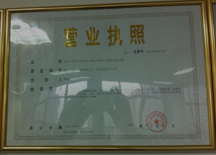 重庆中国青年旅行社有限公司新华国际分社20