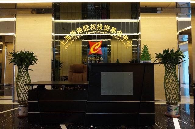 上海路弛股权投资基金中心(有限合伙)