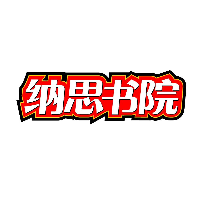 高薪诚聘物理老师_江苏纳思书院教育科技有限