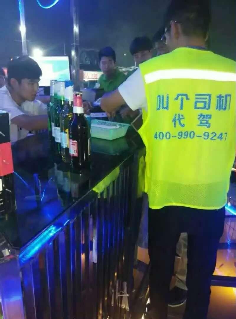 代驾司机_南京市江宁区豪旺信息技术服务部招