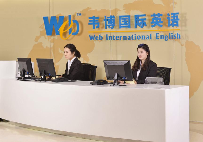苏州工业园区韦博语言培训中心2016最新招聘