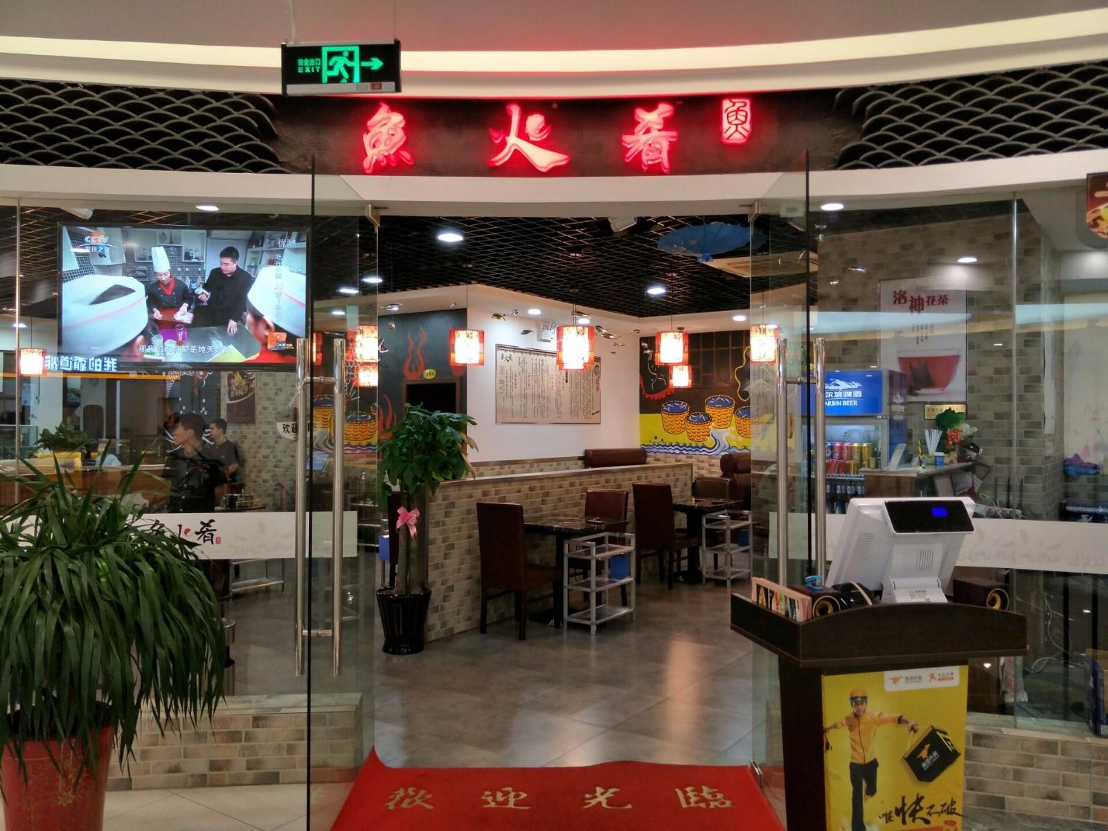 苏州工业园区鲜味坊餐饮店2016最新招聘信息