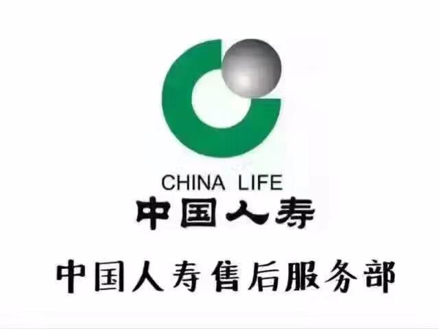 保险客户服务\/续期管理_中国人寿保险股份有限