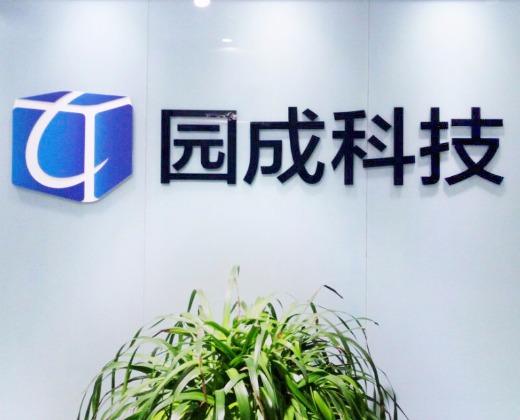 php程序员_西安园成软件科技有限公司招聘信