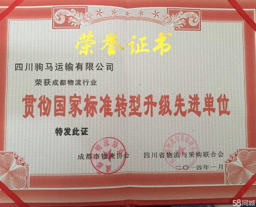 驹马货运加盟司机月薪过万_郑州车马物流有限