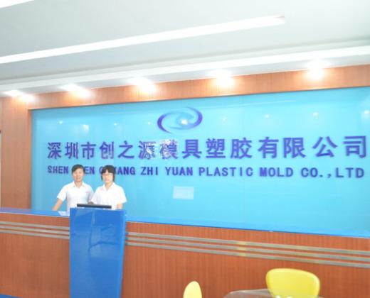 注塑工\/普工\/操作工_深圳市创之源模具塑胶有