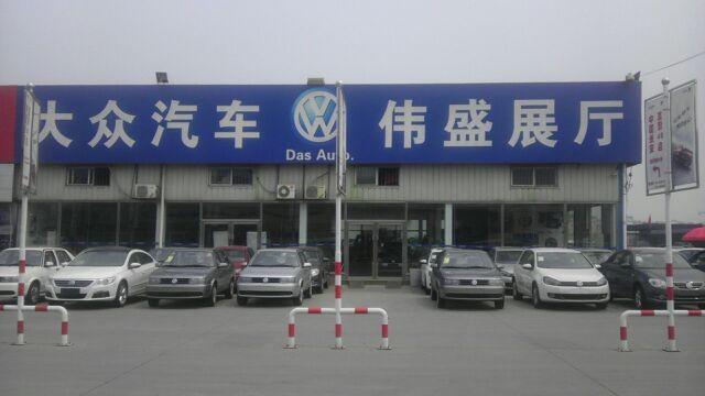 天津市伟盛汽车贸易有限公司