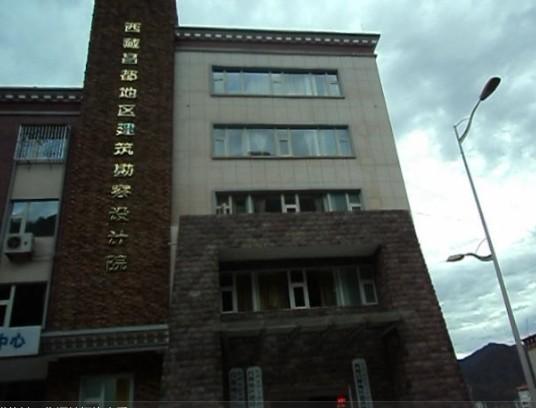 西藏昌都地区建筑勘察设计院2017招聘信息_电话_地址