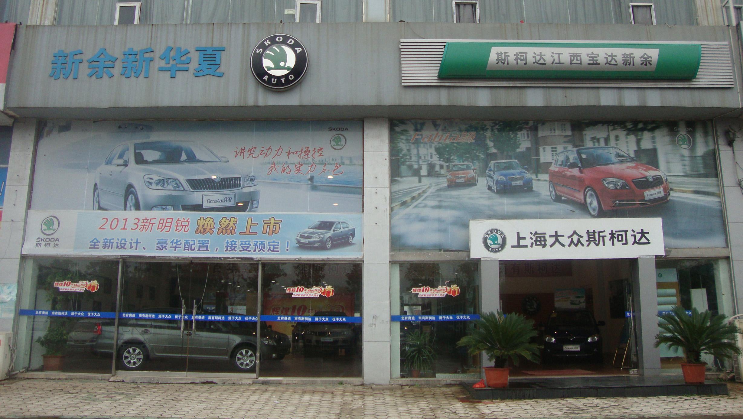 新余新华夏汽车销售有限公司