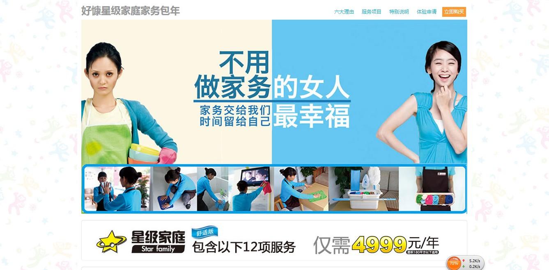 引进日本家庭服务模式,与日本最大家庭服务公司bears公司合作进入大陆