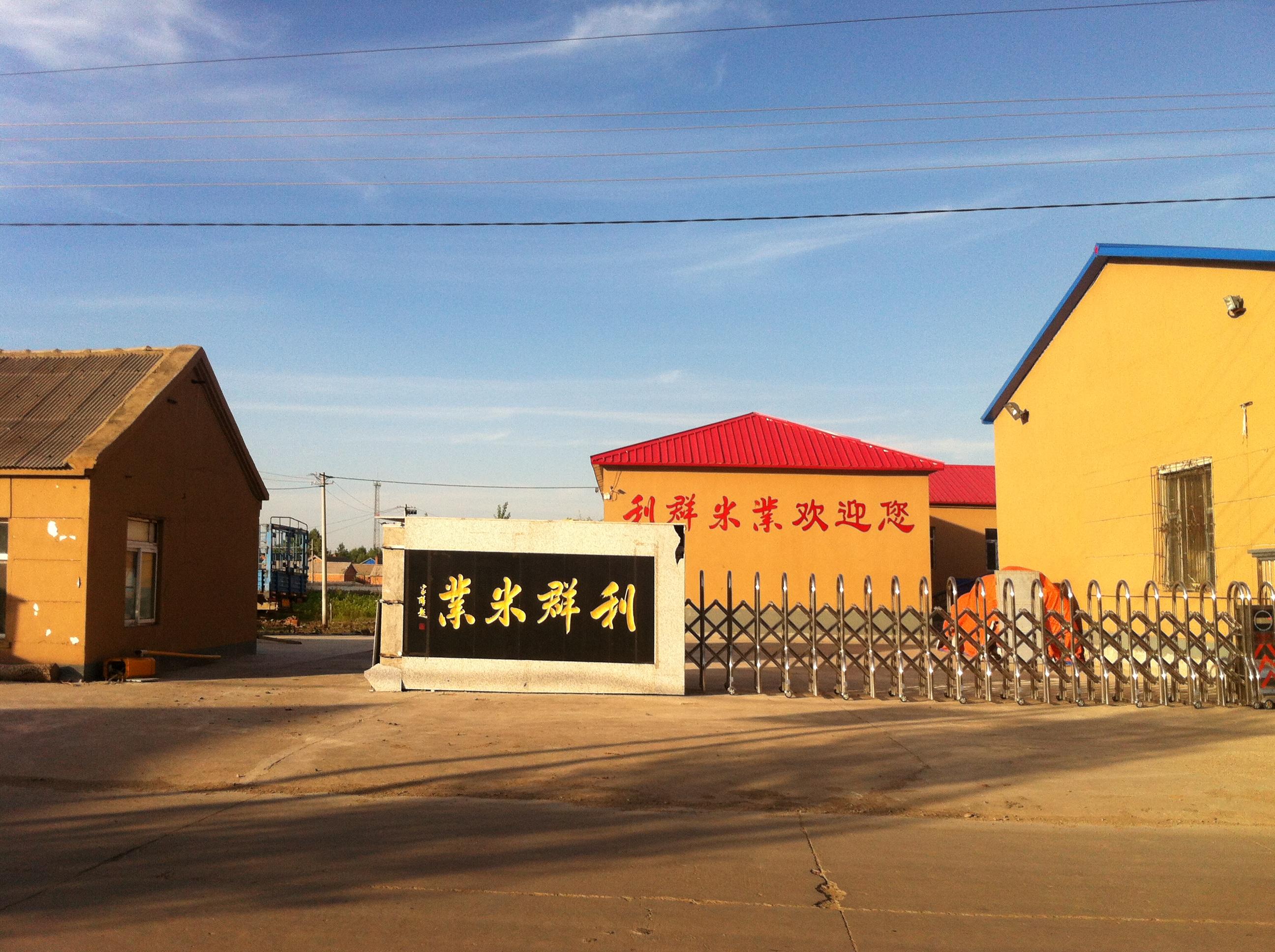 吉林市利群米业有限公司2016最新招聘信息_电话_地址