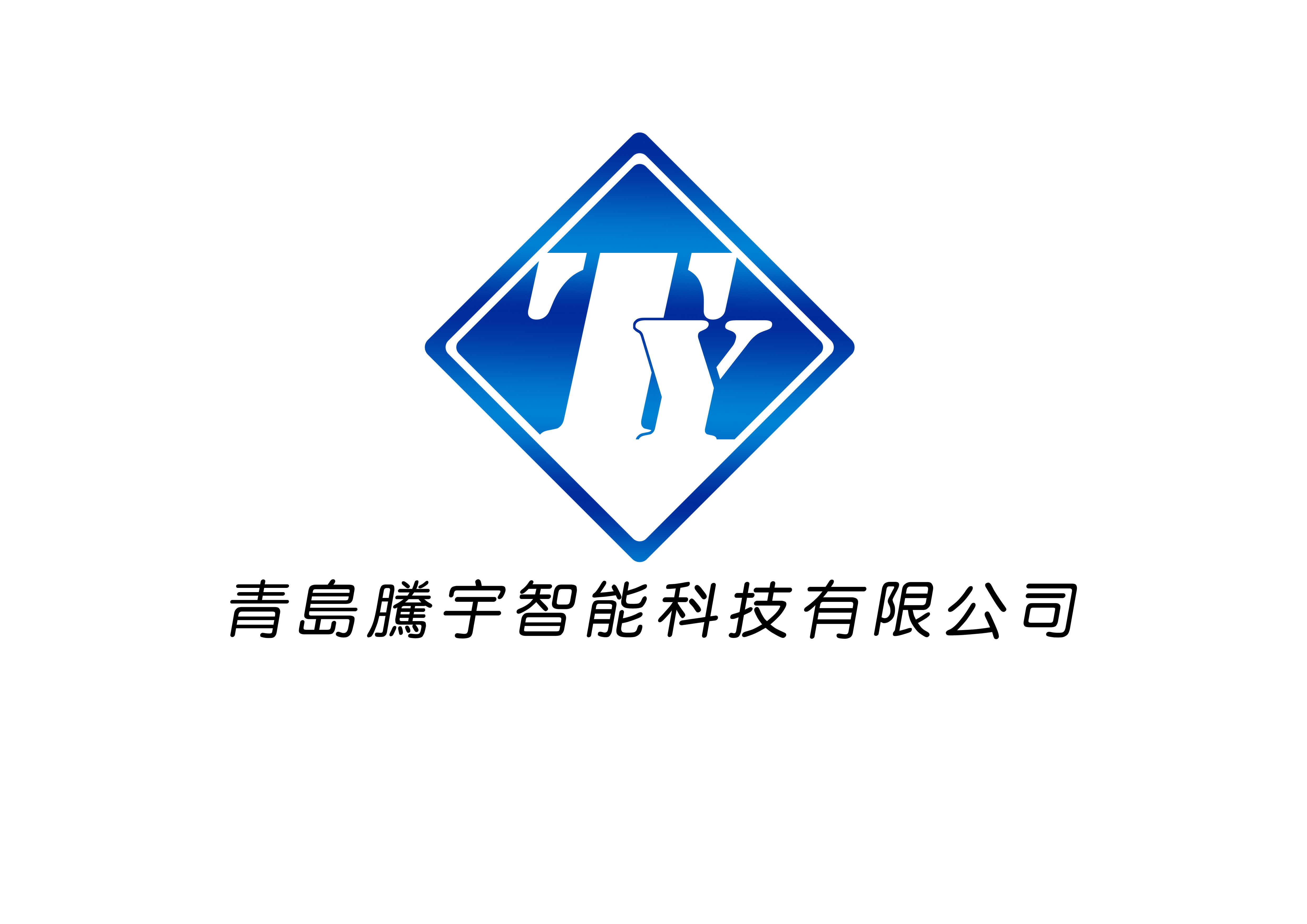 青岛腾宇智能科技有限公司