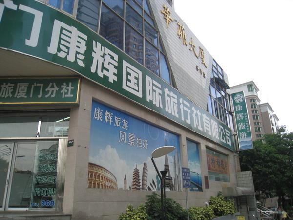 厦门康辉国际旅行社有限公司(信息待验证4800)