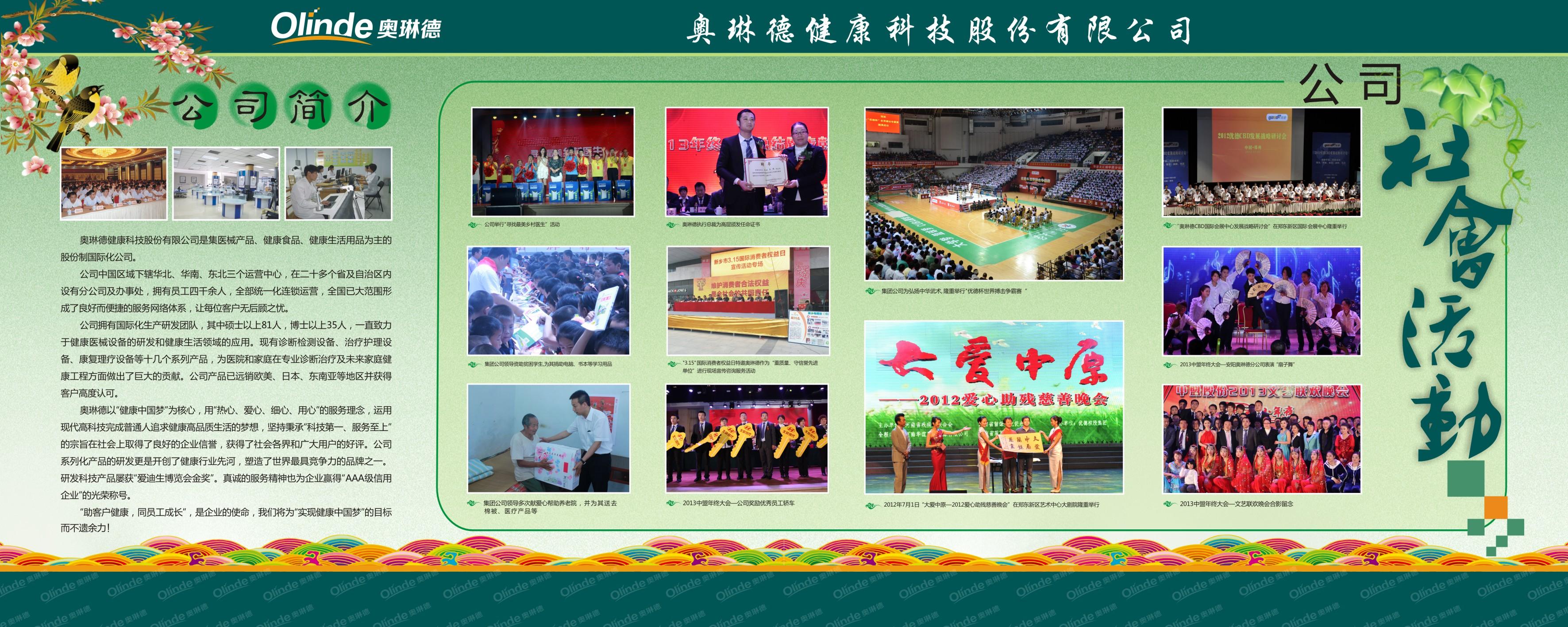 郑州奥琳德健康科技股份有限公司(信息待验证0596)