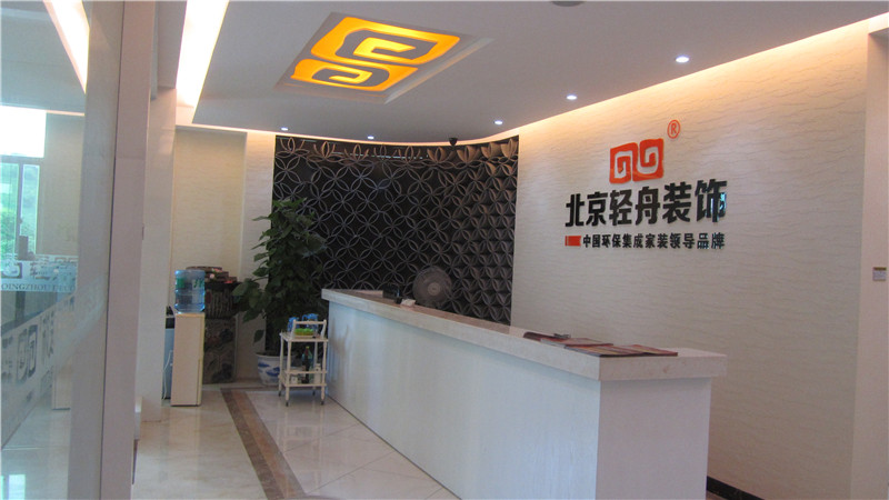 北京轻舟装饰集团玉林公司
