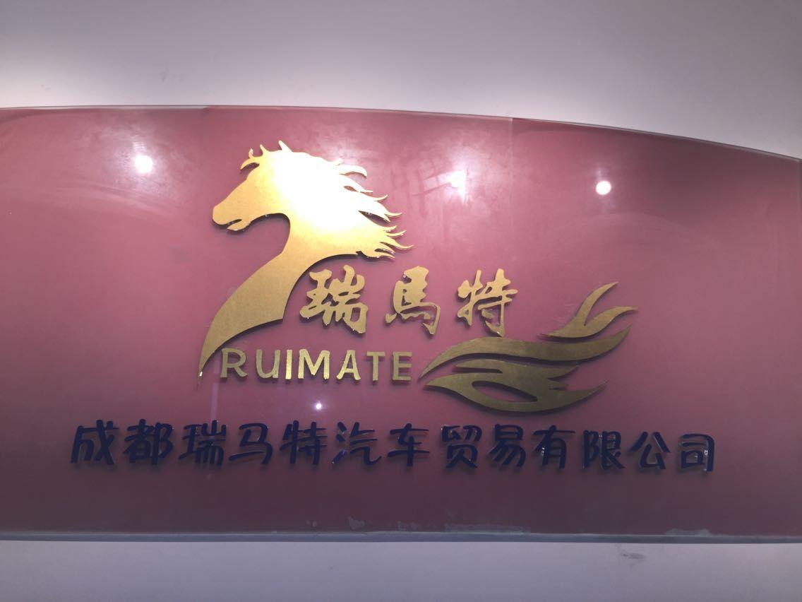 成都瑞马特汽车贸易有限公司2017招聘信息_电话_地址