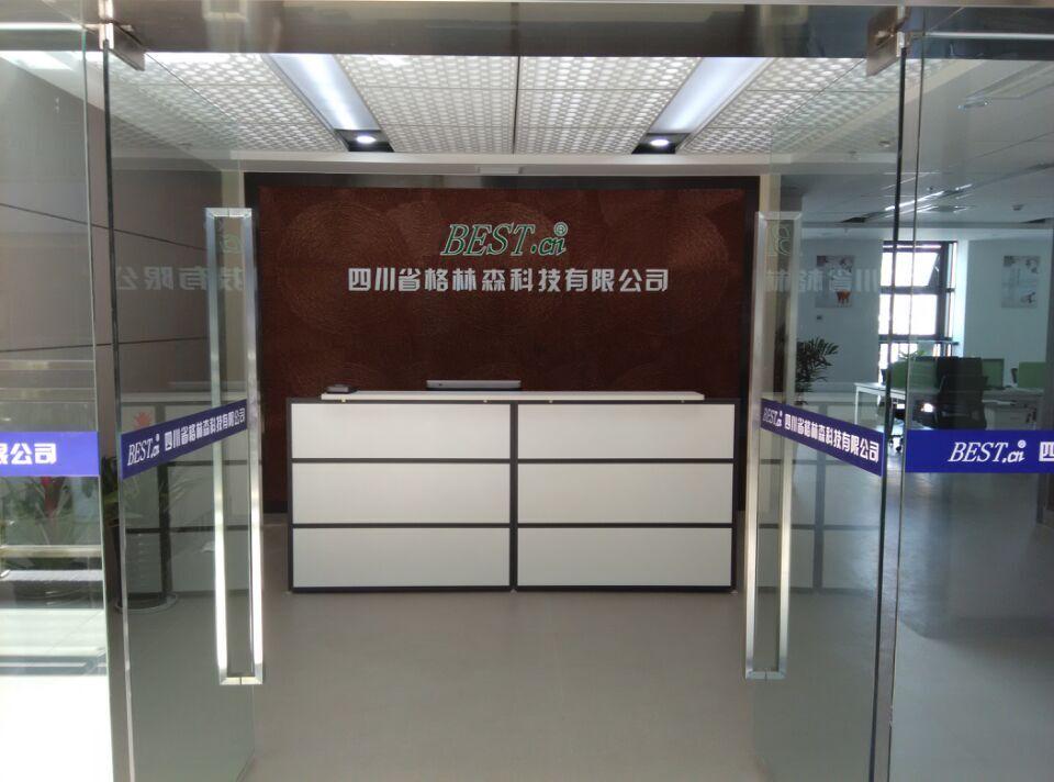 四川省格林森科技有限公司图片