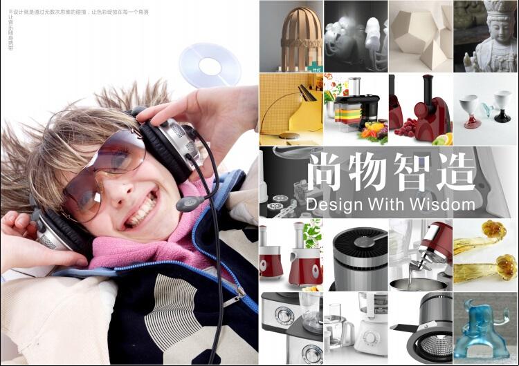 中山市尚物工业设计有限公司.