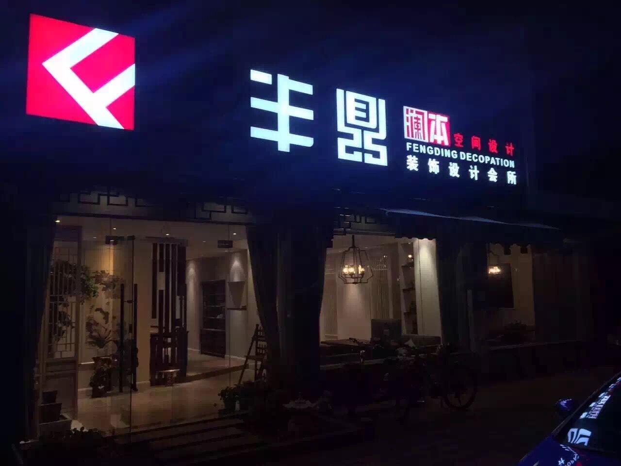 电话销售_苏州丰鼎装饰工程有限公司招聘信息 ― 中华
