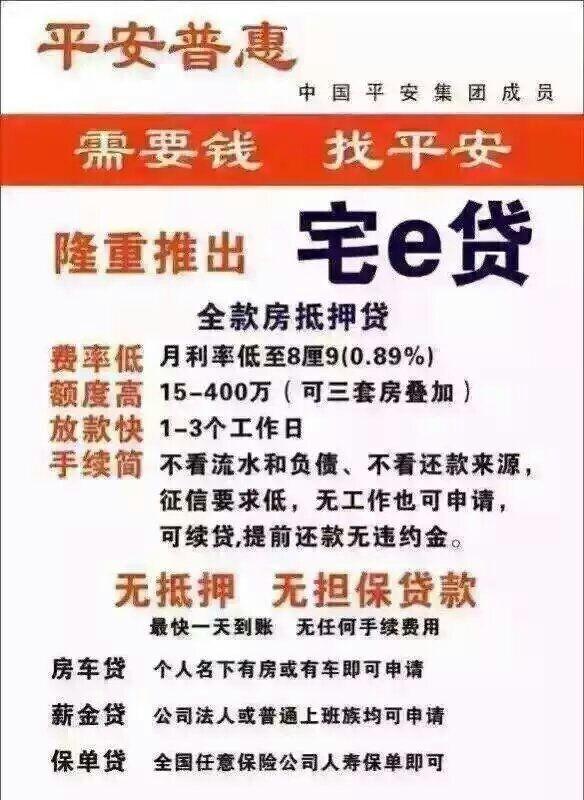 【平安普惠旗舰营业部】招聘信贷客户经理