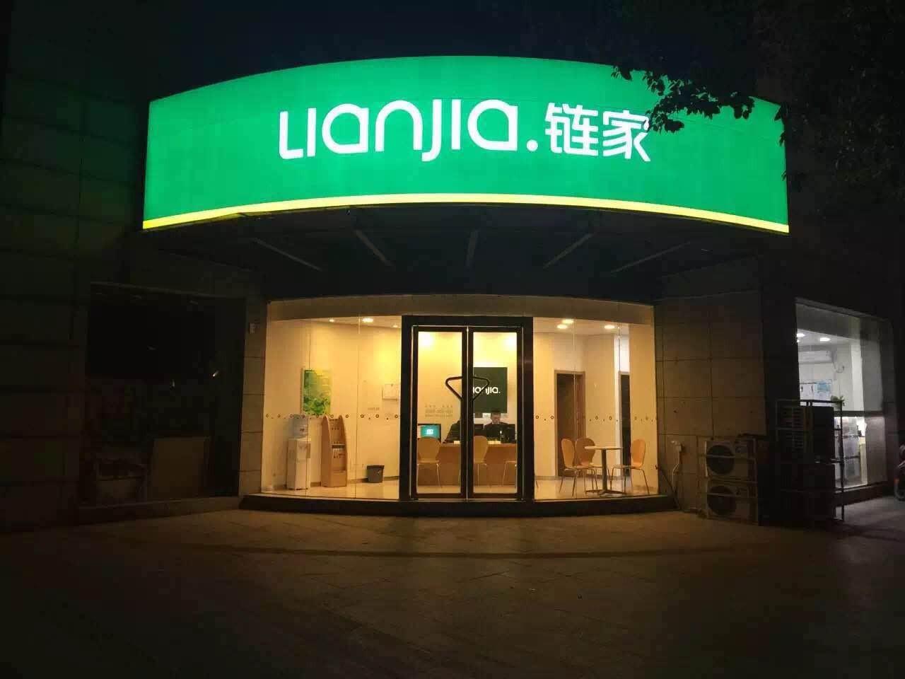 Lianjia.链家是中国最具影响力的品牌房地产经纪企业之一,成立于2001年,目前已覆盖全国 26个城市和地区,设有8000多家门店,拥10万余名经纪人,平均每6分钟帮助用户成功完成一次交易服务。 业务覆盖租赁、新房、二手房、资产管理、海外房产、互联网平台、金融、理财、后房产市场等领域,是国内最大的综合性房产服务平台。 2015年6月30日,链家地产正式更名为链家,同时启用全新logoLianjia .