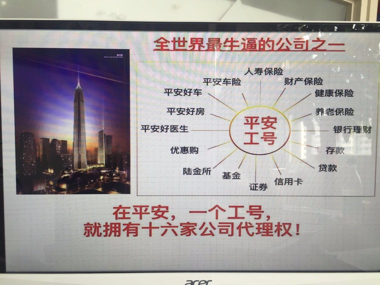 公司介绍 中国平安保险(集团)股份有限公司(以下简称中国平安,公司,集团)于1988年诞生于深圳蛇口,是中国第一家股份制保险企业,至今已发展成为融保险、银行、投资等金融业务为一体的整合、紧密、多元的综合金融服务集团。公司为香港联合交易所主板及上海证券交易所两地上市公司,股票代码分别为2318和601318。 中国平安的企业使命是:对股东负责,资产增值,稳定回报;对客户负责,服务至上,诚信保障;对员工负责,生涯规划,安居乐业;对社会负责,回馈社会,建设国家。中国平安以专业创造价值为核心文化理念