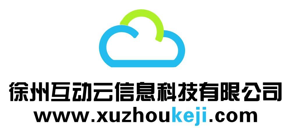 徐州互动云信息科技有限公司