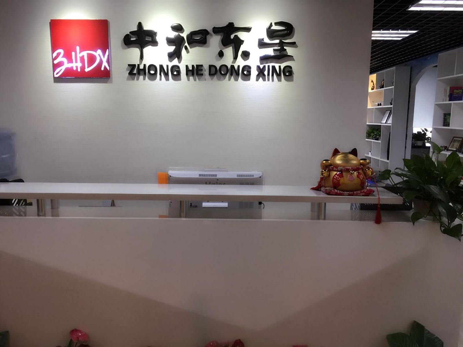 北京中和东星广告传媒有限公司图片