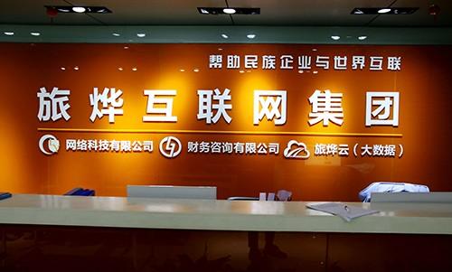 上海旅烨 培训 收费_上海旅烨网络科技_上海旅烨 培训 收费