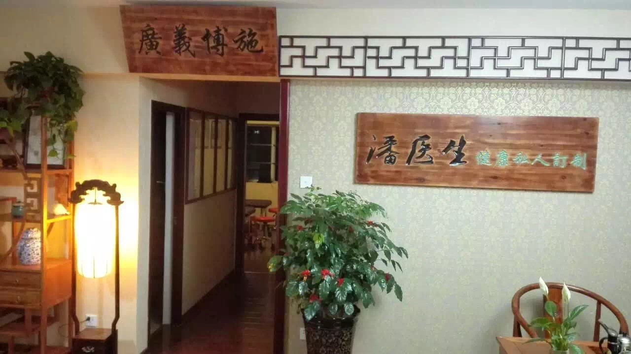 中医理疗师_潘医生健康私人订制招聘信息