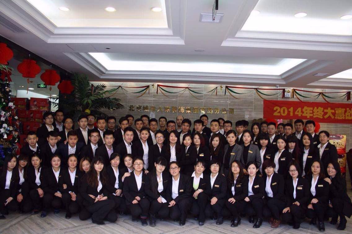 家装设计师_北京城市人家装饰公司青岛分公司招聘