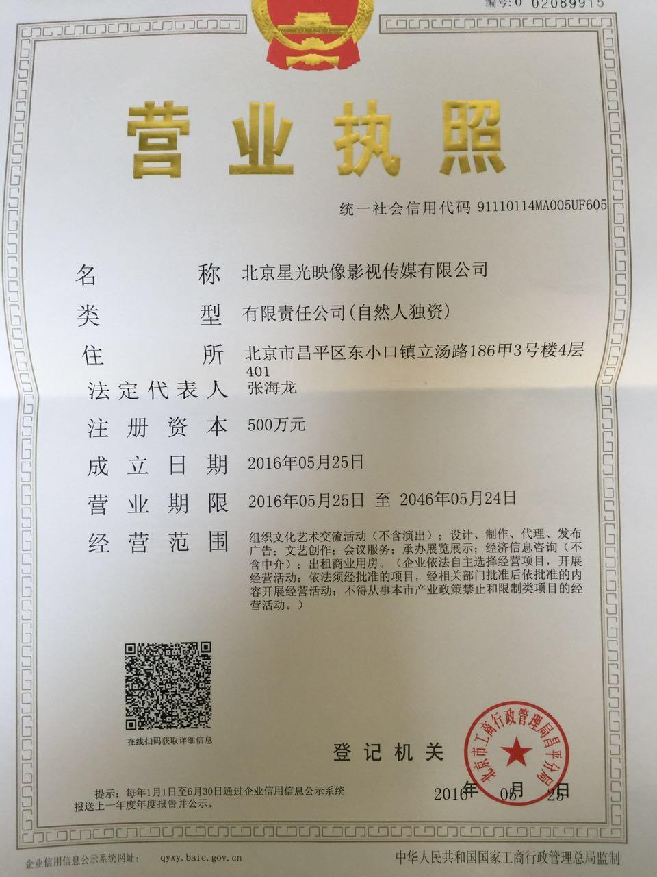 星美集团已经成为中国文化传媒行业著名品牌之一