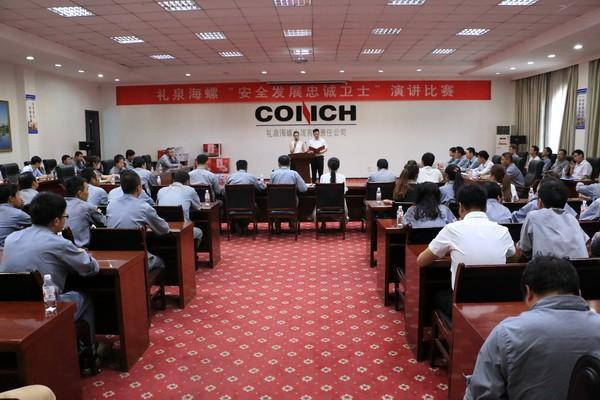 """礼泉海螺水泥有限责任公司(以下简称""""公司"""")成立于2009年2月10日"""
