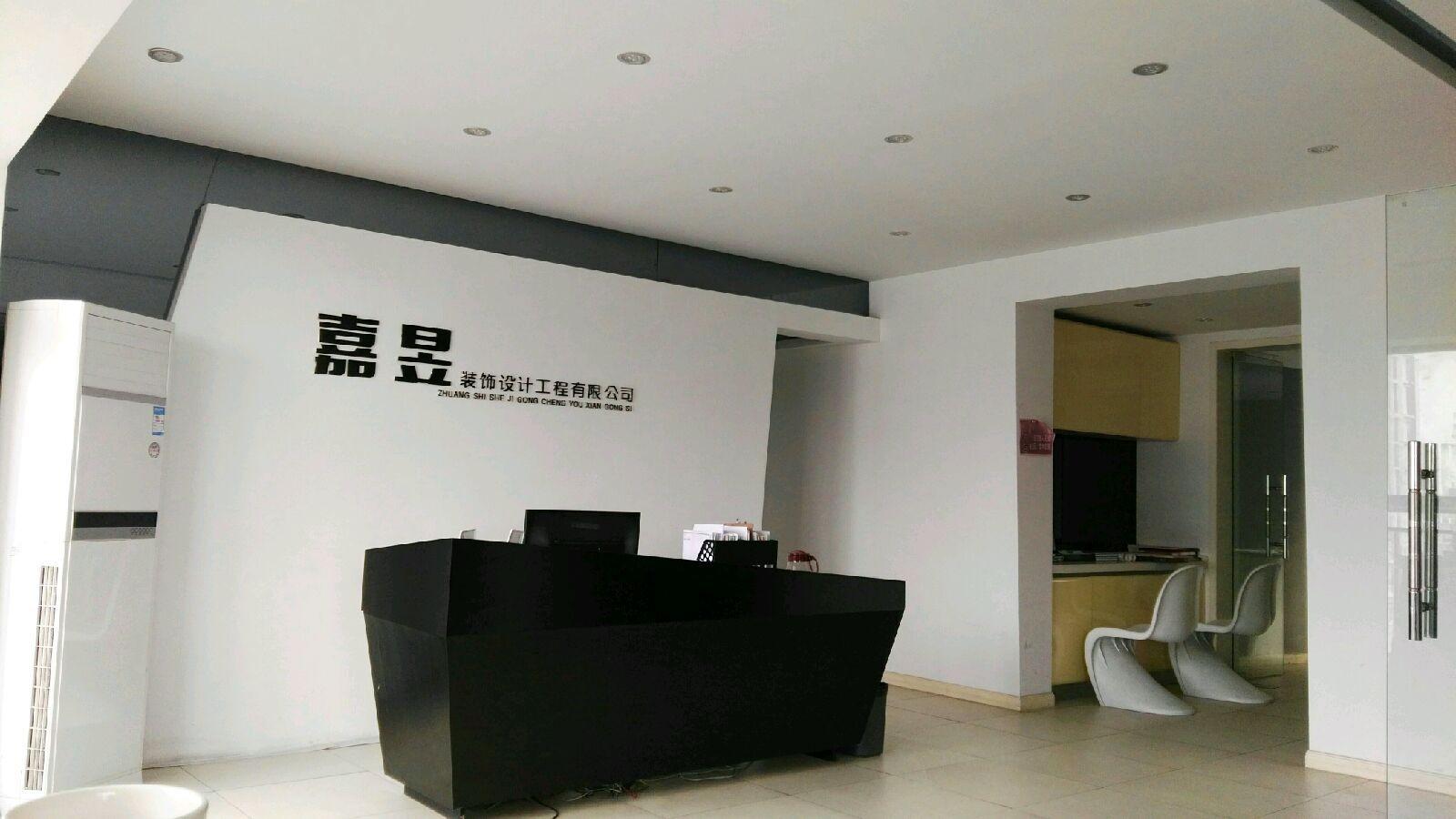 设计师助理_湖南嘉昱装饰设计工程有限公司招聘信息