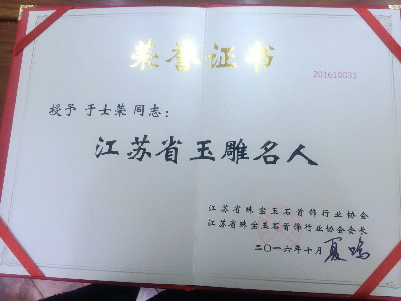淘宝客服_姑苏区于士荣玉雕工作室招聘信息 — 中华