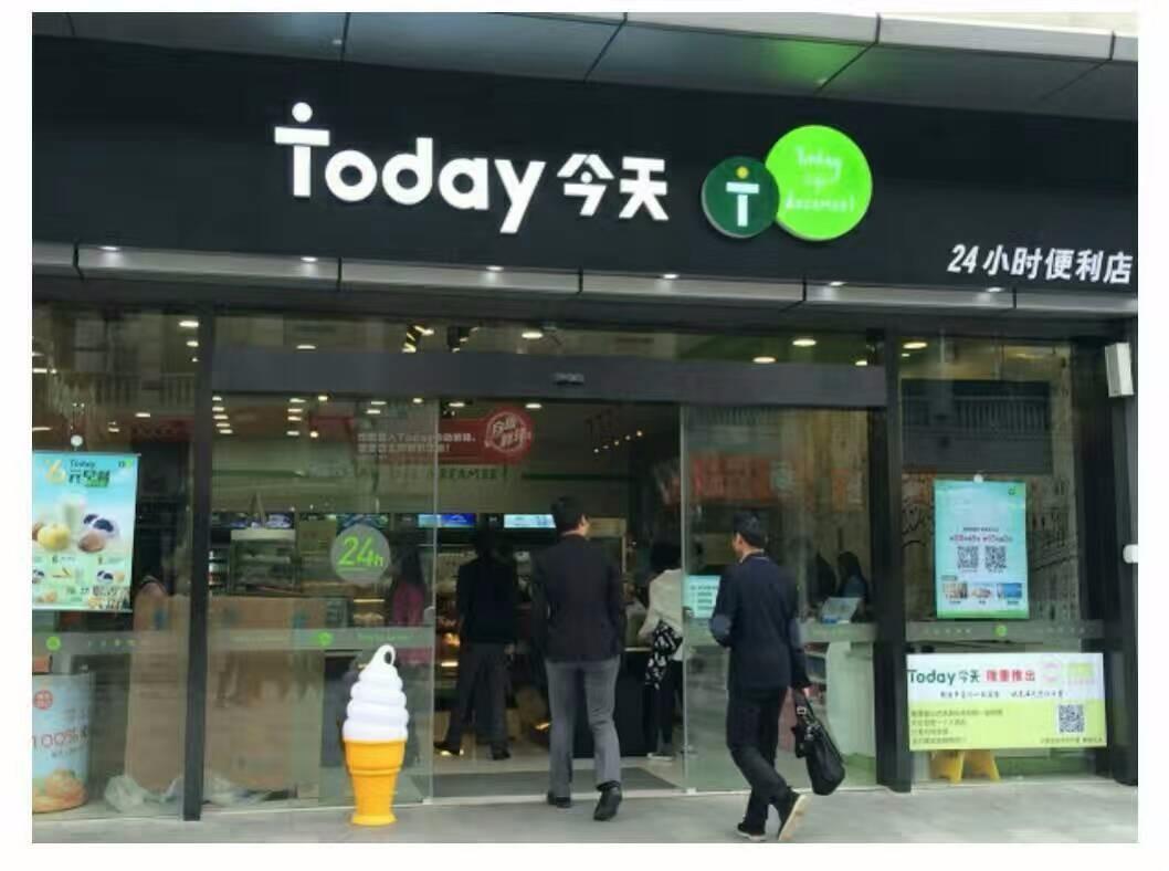 today便利店 店员_today便利店 招聘信息 — 中华英才