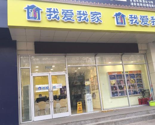 房产经纪人_北京我爱我家房地产经纪有限公司招聘信息