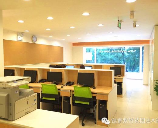北京链家房地产经纪有限公司紫竹桥店