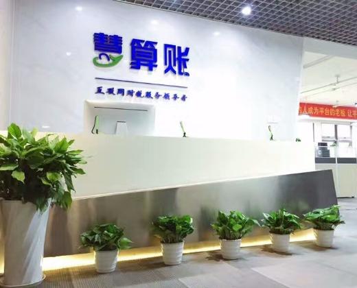 四川二十四小时财税服务有限公司,是一家专注于互联网营销服务的企业