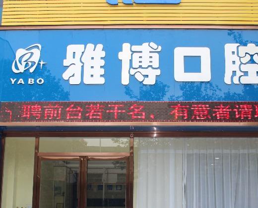 诚招护士_新郑张书民口腔诊所招聘信息 — 中华英才网