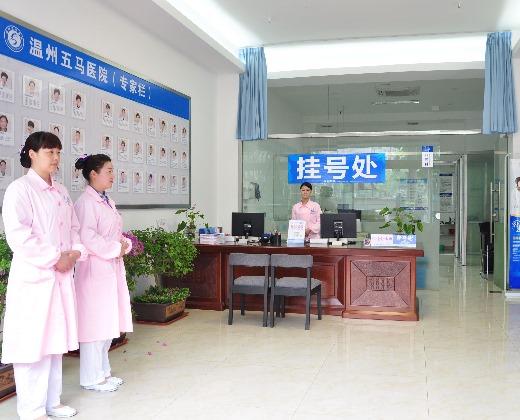 温州最好的妇科医院_温州哪个医院的皮肤科好,治痘痘的