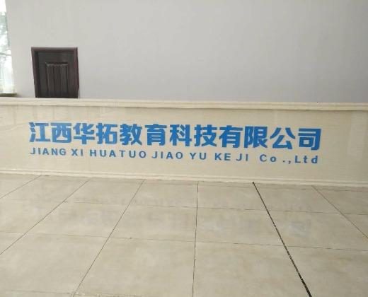 江西华拓教育科技有限公司