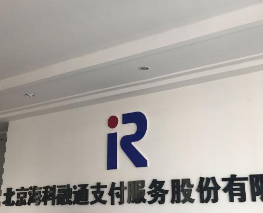 渠道经理_北京海科融通支付服务股份有限公司黑龙江分