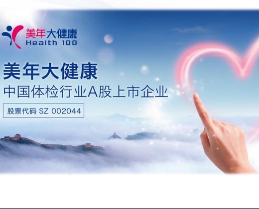 重庆,杭州,石家庄,等70余个核心城市,拥有全职专家,医护及管理团队近