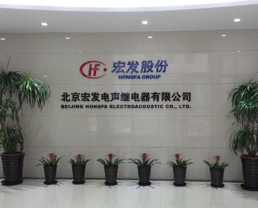 公司介绍   北京宏发电声科技有限公司,是厦门宏发电声股份有限公司