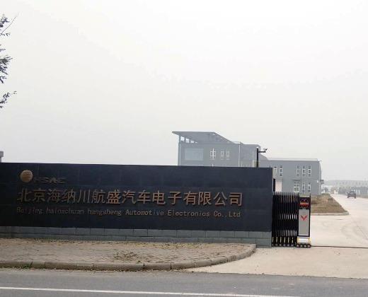 电路设计工程师_北京海纳川航盛汽车电子有限公司招聘