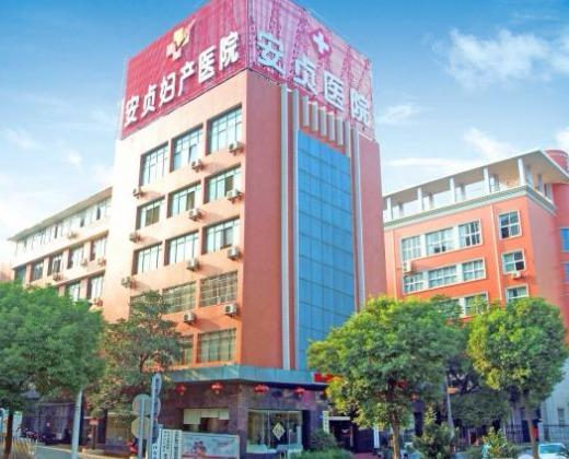 庚医院怎么样_长沙安贞妇产医院是由香港伊丽莎白医疗机构委托管理,上海常庚医院